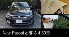 coming soon New Passatと暮らす30日